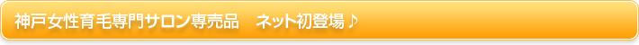 神戸女性育毛専門サロン専売品 ネット初登場♪