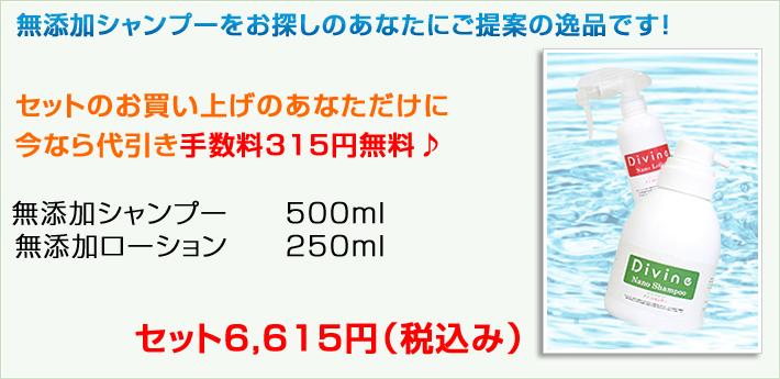 セット6,615円(税込み)