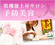 予防美容 ansin ドクターピュアラボ 神戸市 東灘区  美肌再生専門